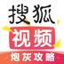 搜狐视频 v6.9.92