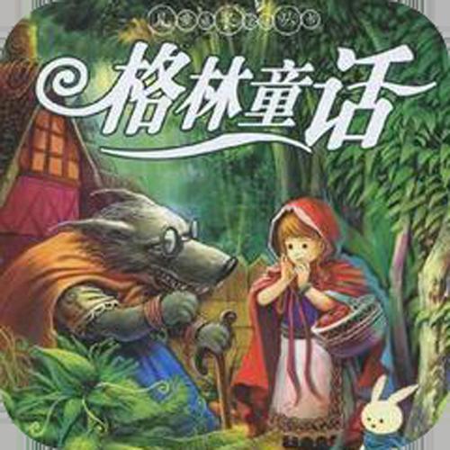 格林童话故事有声版 v