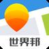旅行离线地图-世界邦 v3.0.0
