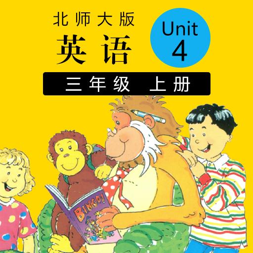 小學英語三起三上unit4