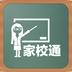 家校通教師端 v1.0.1.5