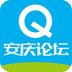 安庆论坛 v1.4.0