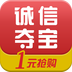诚信夺宝 v1.1