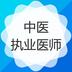 中医执业医师考试 v3.0.0