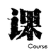 课程表 v1.5
