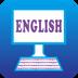 计算机英语 v1.0