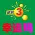 体彩陈列三侥幸码 v2.1