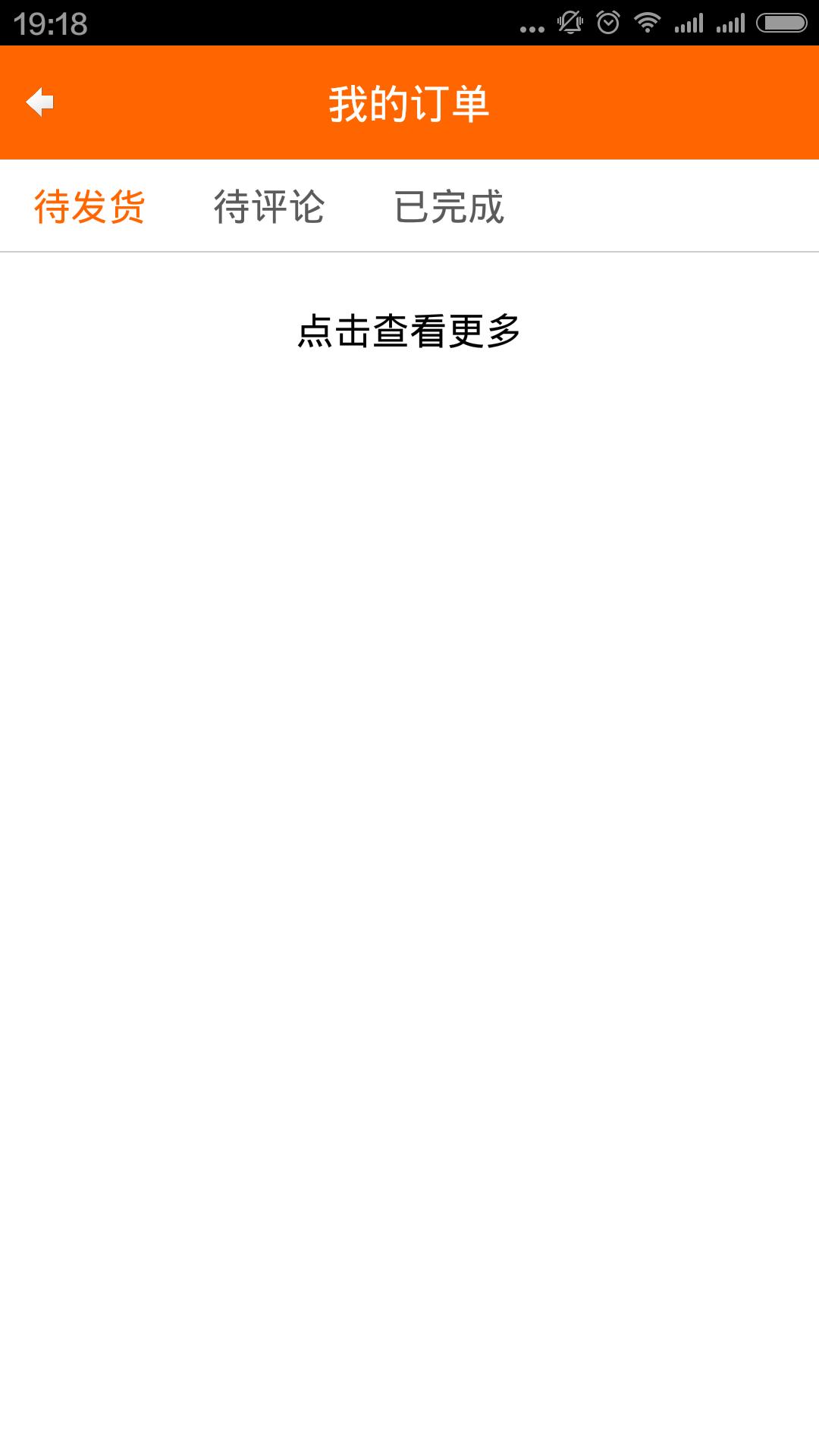 微商盒子 v2.0