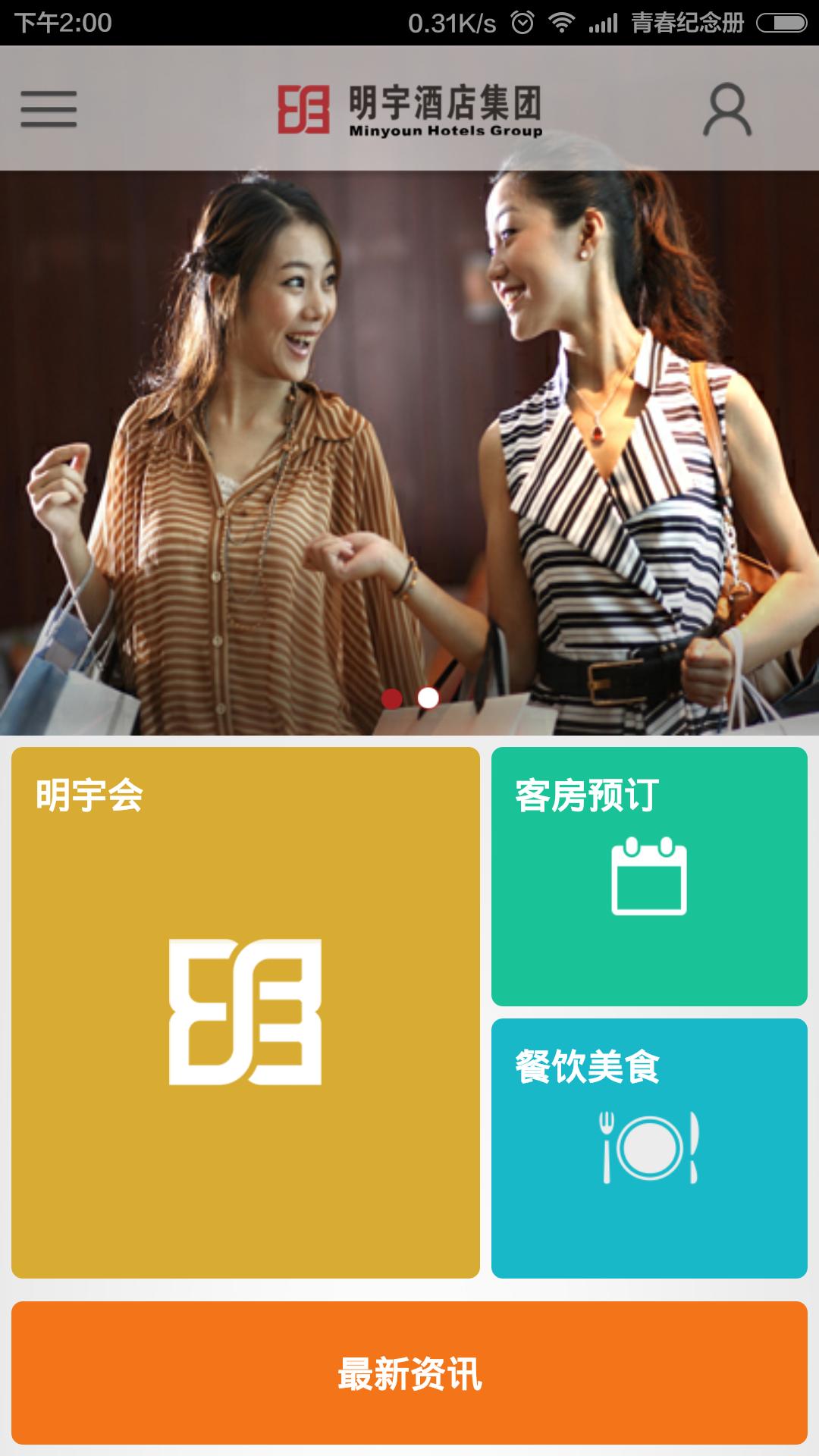 明宇酒店v1.2截图1