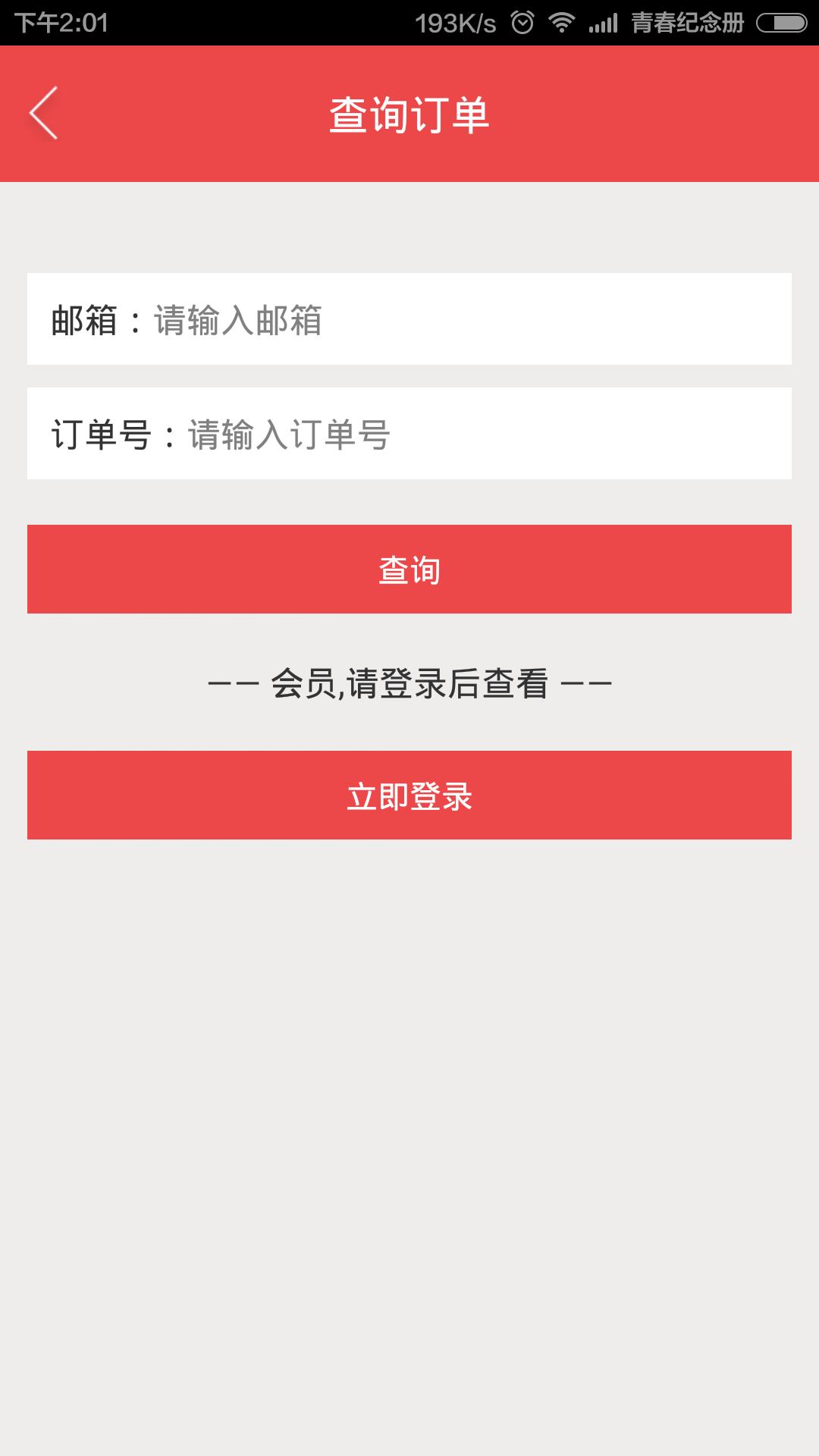 明宇酒店v1.2截图5