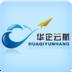 华企云航 v1.0