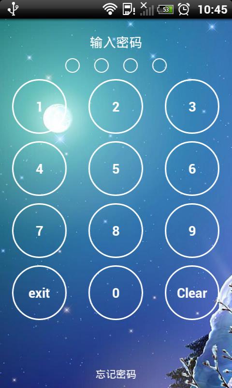 程序锁 v6.7.27