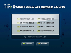 深度技术 GHOST WIN10 X64 稳定纯净版 V2019.09(64位)