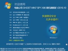 电脑公司 GHOST WIN7 SP1 X86 装机旗舰版 V2019.10(32位)