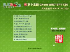 萝卜家园 GHOST WIN7 SP1 X86 完美装机版 V2019.10 (32位)