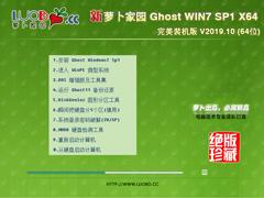 蘿卜家園 GHOST WIN7 SP1 X64 完美裝機版 V2019.10 (64位)