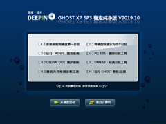 深度技术 GHOST XP SP3 稳定纯净版 V2019.10