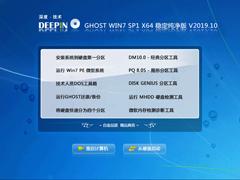 深度技術 GHOST WIN7 SP1 X64 穩定純凈版 V2019.10 (64位)