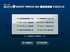 深度技術 GHOST WIN10 X64 穩定純凈版 V2019.10(64位)