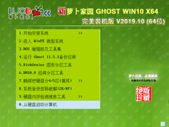 萝卜家园 GHOST WIN10 X64 完美装机版 V2019.10(64位)