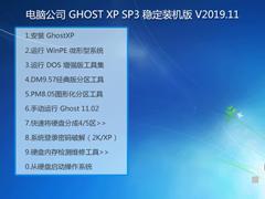 電腦公司 GHOST XP SP3 穩定裝機版 V2019.11