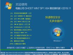 电脑公司 GHOST WIN7 SP1 X64 稳定装机版 V2019.11(64位)