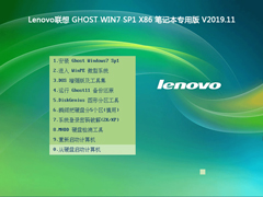 Lenovo聯想 GHOST WIN7 SP1 X86 筆記本專用版 V2019.11(32位)
