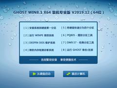 GHOST WIN8.1 X64 装机专业版 V2019.12(64位)