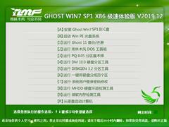 雨林木风 GHOST WIN7 SP1 X86 极速体验版 V2019.12(32位)