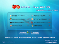 番茄花園 GHOST WIN7 SP1 X64 完美裝機版 V2019.12 (64位)