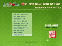 萝卜家园 GHOST WIN7 SP1 X86 U盘装机安全版 V2019.12 (32位)
