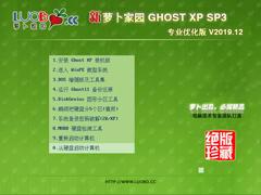 蘿卜家園 GHOST XP SP3 專業優化版 V2019.12