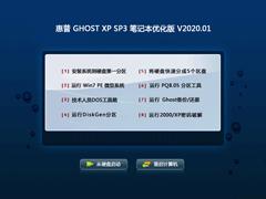 惠普 GHOST XP SP3 笔记本优化版 V2020.01