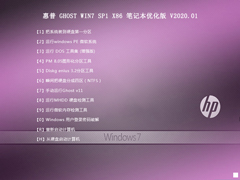 惠普 GHOST WIN7 SP1 X86 筆記本優化版 V2020.01