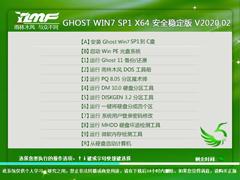 雨林木風 GHOST WIN7 SP1 X64 安全穩定版 V2020.02