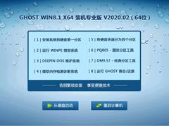 GHOST WIN8.1 X64 装机专业版 V2020.02(64位)