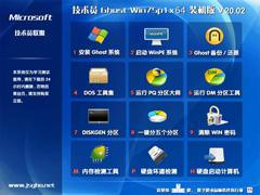 技术员联盟 GHOST WIN7 SP1 X64 快速安装版 V2020.02 (64位)