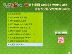 萝卜家园 GHOST WIN10 X64 官方专业版 V2020.02