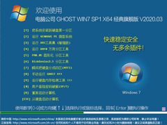 電腦公司 GHOST WIN7 SP1 X64 經典旗艦版 V2020.03(64位)