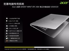 Acer 宏碁 GHOST WIN7 SP1 X64 筆記本穩定版 V2020.03(64位)