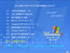 Acer 宏碁 GHOST XP SP3 筆記本穩定版 V2020.03