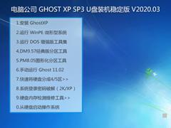 电脑公司 GHOST XP SP3 U盘装机稳定版 V2020.03