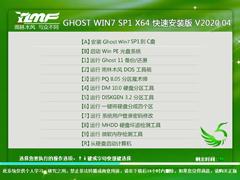 雨林木风 GHOST WIN7 SP1 X64 快速安装版 V2020.04(64位)