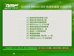 雨林木风 GHOST WIN10 X64 快速安装版 V2020.04
