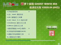 萝卜家园 GHOST WIN10 X64 极速优化版 V2020.04(64位)