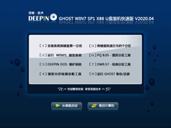 深度技術 GHOST WIN7 SP1 X86 U盤裝機快速版 V2020.04(32位)