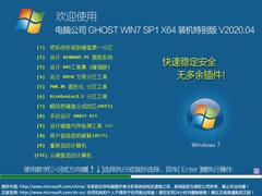 电脑公司 GHOST WIN7 SP1 X64 装机特别版 V2020.04(64位)