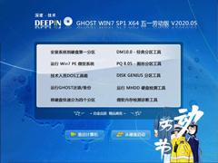 深度技術 GHOST WIN7 SP1 X64 五一勞動版 V2020.05(64位)