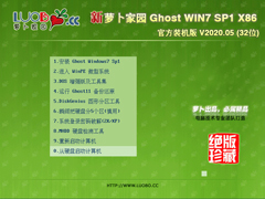 蘿卜家園 GHOST WIN7 SP1 X86 官方裝機版 V2020.05 (32位)