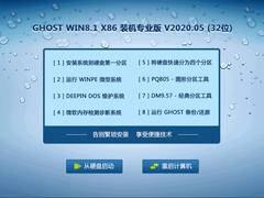 GHOST WIN8.1 X86 装机专业版 V2020.05 (32位)